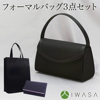 即納 IWASA サテン切替フォーマルバッグ3点セット...