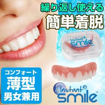 即納 インスタントスマイル コンフォート 薄型(歯...