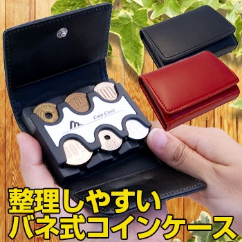即納 カバー付きコインケース(コインホルダー/小...