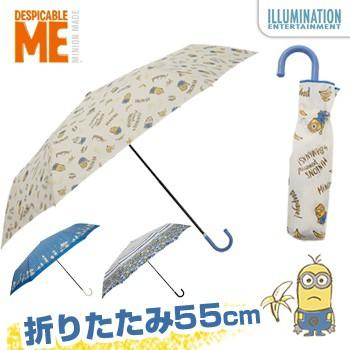 ミニオンズ アンブレラ mini 55cm 折り畳み傘(ミ...