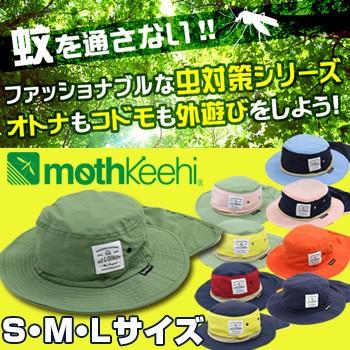 mothKeehi モスキーヒ 虫よけ日よけタレ付きハッ...