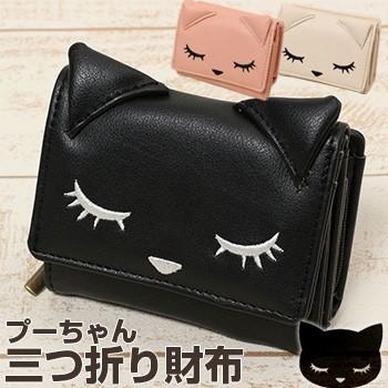 即納 おすましプーちゃん3つ折財布(猫雑貨 かわい...