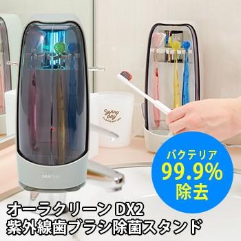 即納 オーラクリーン DX2 紫外線歯ブラシ除菌スタ...