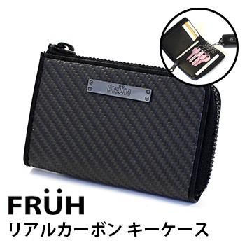 FRUH フリュー リアルカーボン キーケース GL028(...