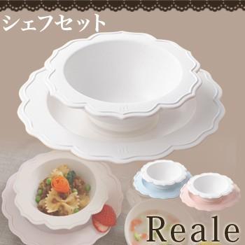 即納 レアーレ Reale 小皿&ボール シェフセット ...