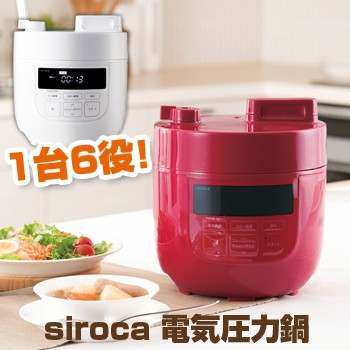 即納 siroca シロカ 電気圧力鍋 SP-D131(レシピブ...