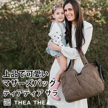 TheaThea SARA ティアティア サラ モカ(キルティ...