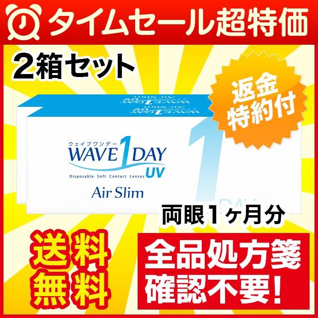 【送料無料】ウェイブワンデー UV エアスリム×2...