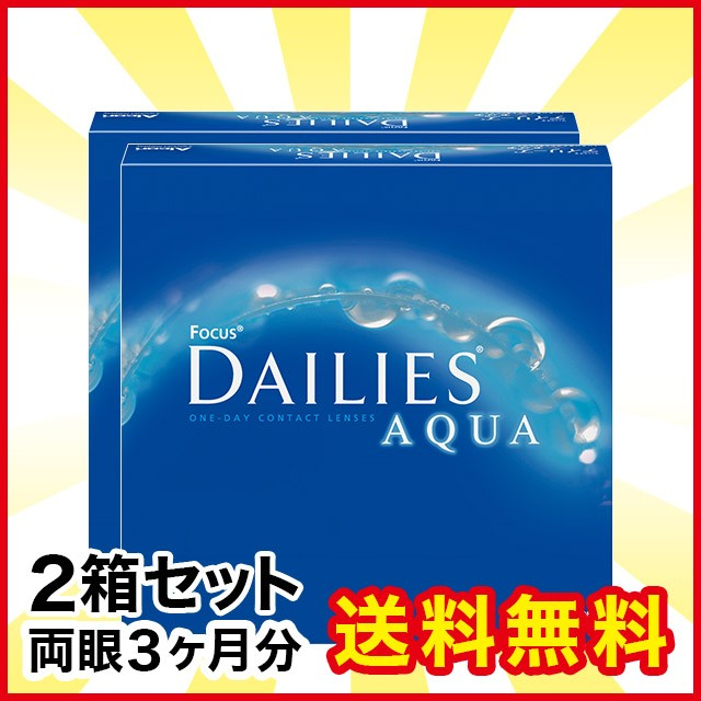 【送料無料】デイリーズアクア バリューパック 90...