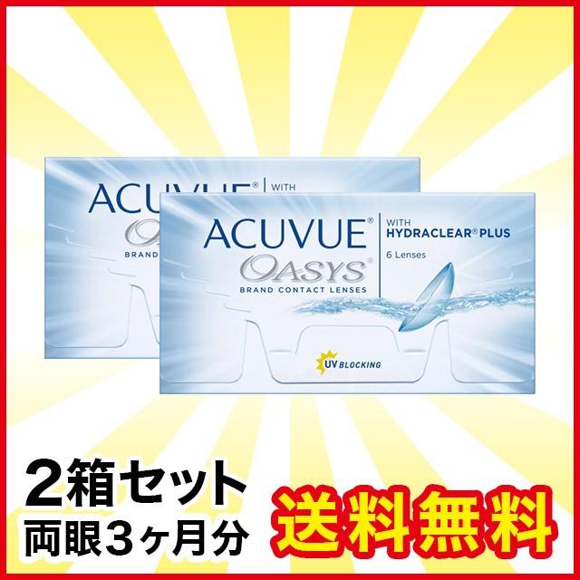 【送料無料】アキュビューオアシス×2箱セット/...
