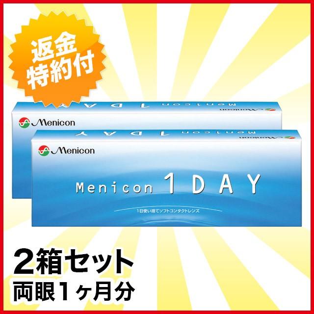 メニコンワンデー×2箱セット/メニコン/1日使い...