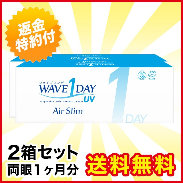 【送料無料】WAVEワンデー UV エアスリム×2箱セ...