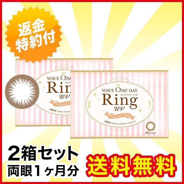 【送料無料】WAVEワンデー RING ナチュラルベール...