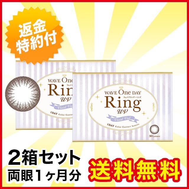 【送料無料】WAVEワンデー RING ヴィヴィッドベー...