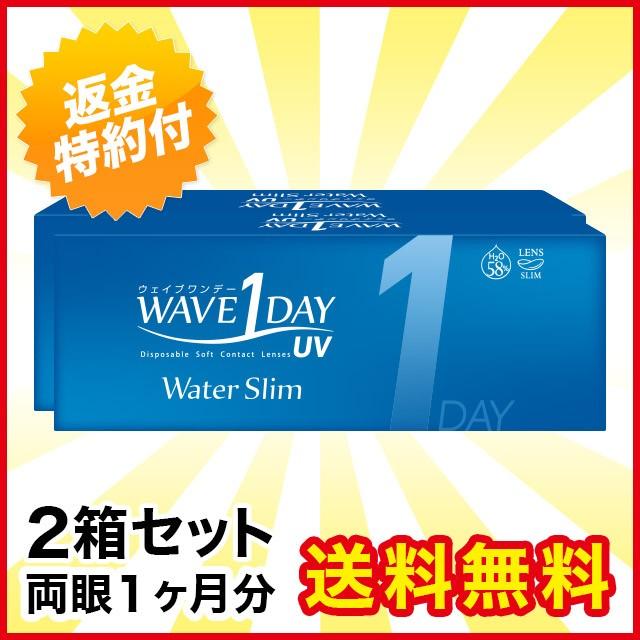 【送料無料】WAVEワンデー UV ウォータースリム×...