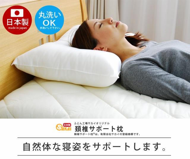 【日本製】 頚椎サポート枕(43×63cm)【枕 まく...