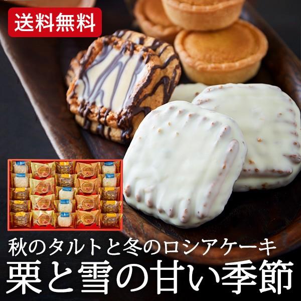 (内祝い お菓子 詰合せ )(秋冬限定)中山製菓 ...