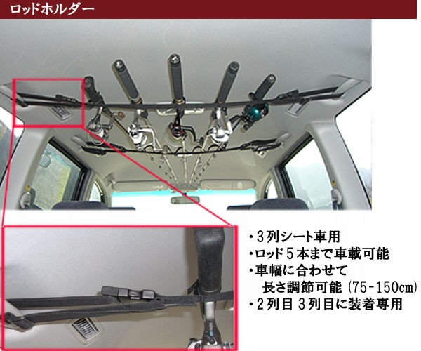 HYS (日吉屋) ロッドキャリー 車用 ロッドホル...