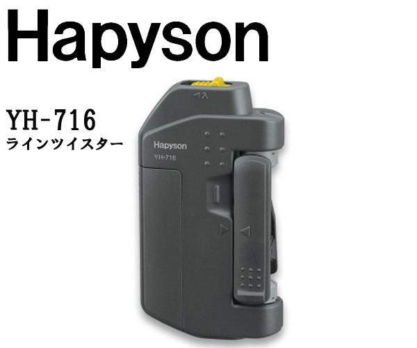 HAPYSON(ハピソン) ラインツイスター YH-716P ...