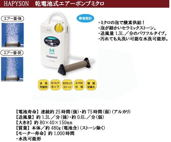 HAPYSON(ハピソン) 乾電池式エアーポンプミクロ...