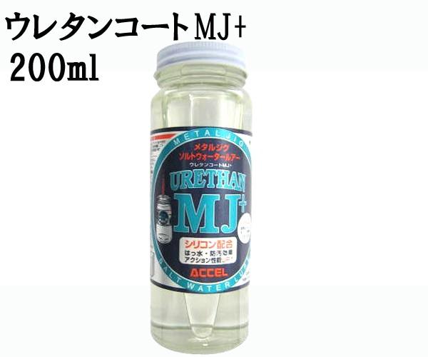 ACCEL(アクセル) ウレタンコートMJ+ 200ml