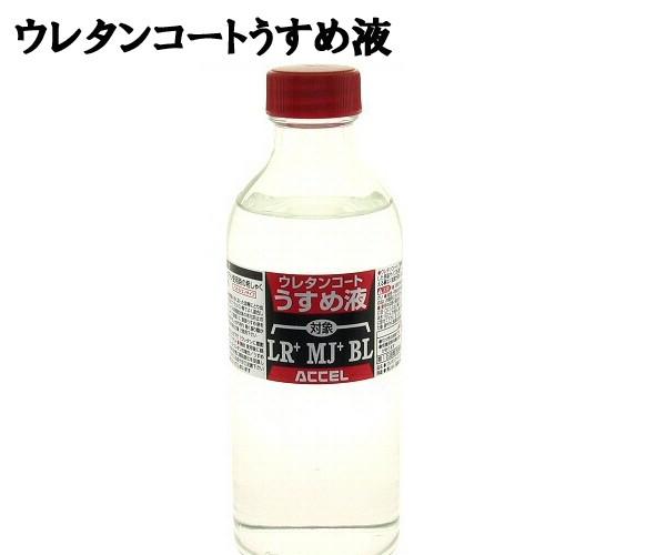 ACCEL(アクセル) ウレタンコート薄め液(LR+ MJ+...