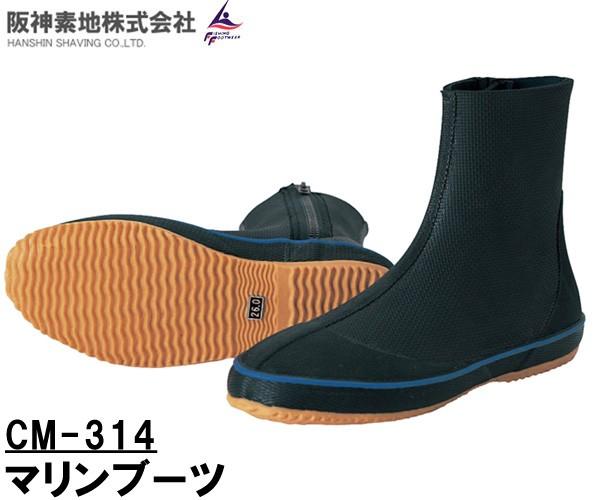 阪神素地(ハンシンキジ) CM314 マリンブーツ マ...