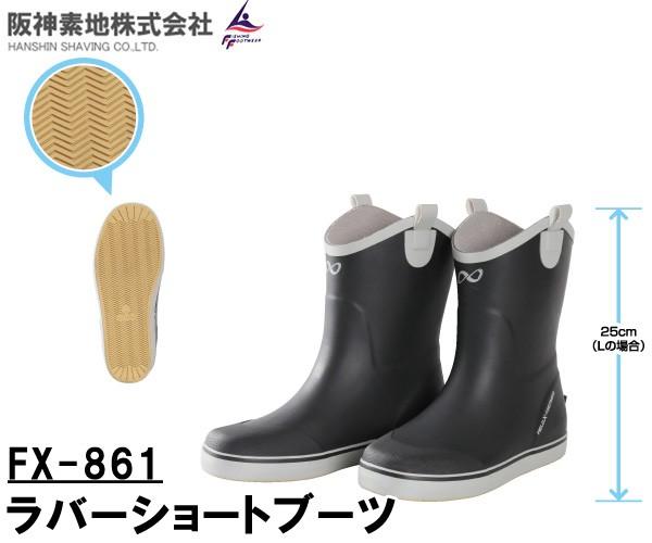 阪神素地(ハンシンキジ) FX861 ラバーショートブ...