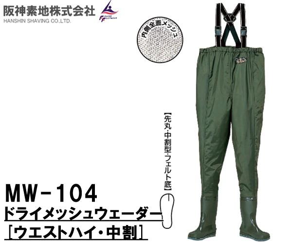 阪神素地(ハンシンキジ) MW104 ドライメッシュ...