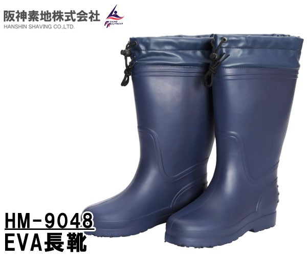 阪神素地(ハンシンキジ) HM9048 EVA長靴作業靴 ...
