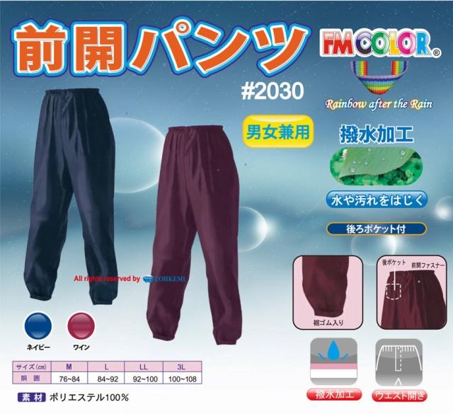 TOHKEMI(トオケミ) #2030 前開きパンツ ウィン...