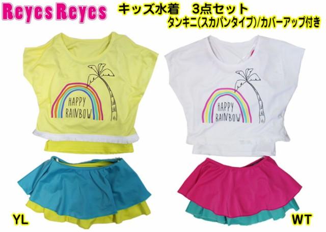 Reyes Reyes(レイズ レイズ) 127-780 ガールズ...