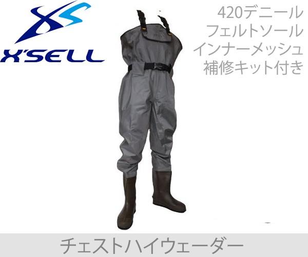 XSELL(エクセル) OH840 チェストハイウェーダー ...