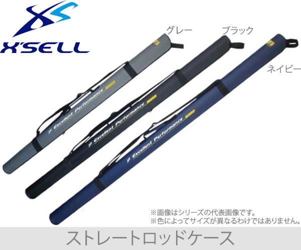 XSELL(エクセル) JP-3055 ストレートロッドケー...