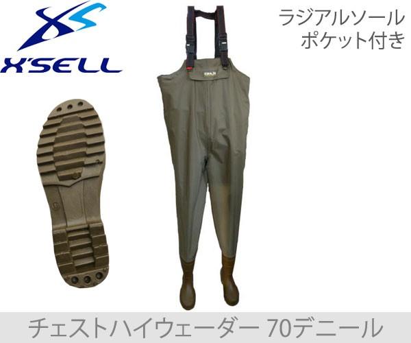 X'SELL(エクセル) OH-850 チェストハイウェーダ...