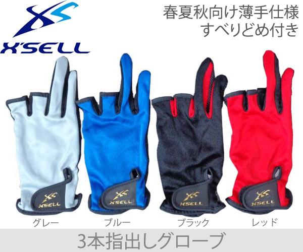 XSELL(エクセル) CF-670 3本指なしグローブ・手...