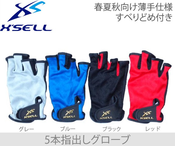 X'SELL(エクセル)CF-671 5本指なしグローブ・手...