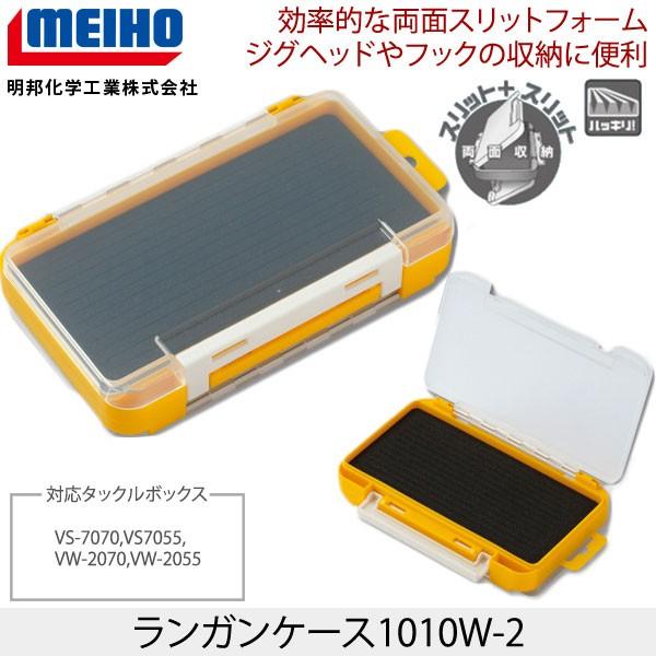 MEIHO(メイホウ) ランガンケース1010W-2 ライト...