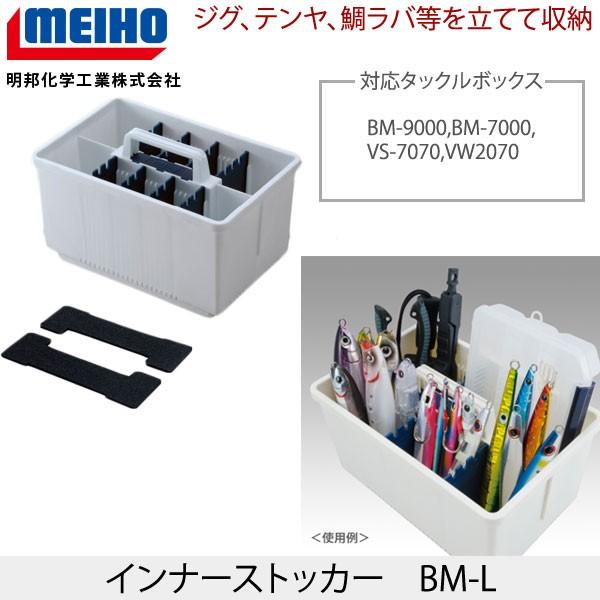 MEIHO(メイホウ) インナーストッカー BM-L Lサ...