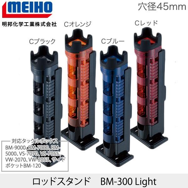 MEIHO(メイホウ) ロッドスタンド BM-300 Light...