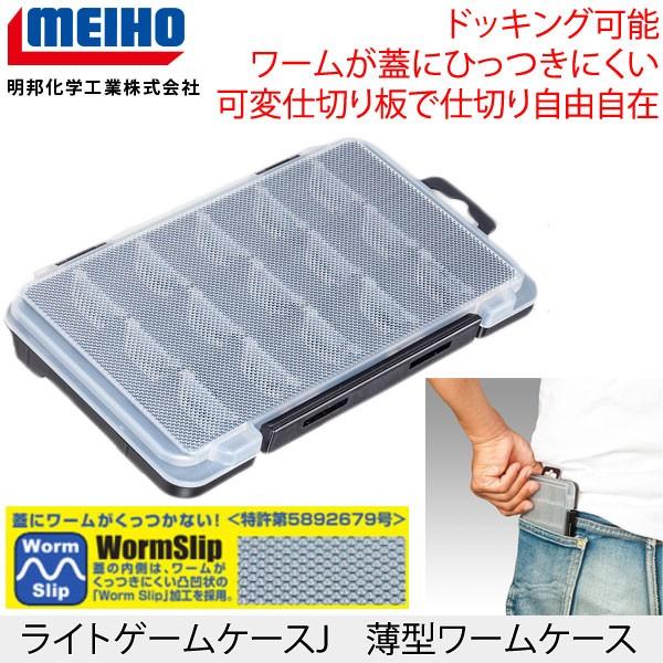 MEIHO(メイホウ) ライトゲームケースJ 薄型ワー...