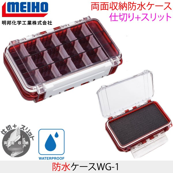 MEIHO(メイホウ) 防水ケースWG-1 釣り小物ケー...