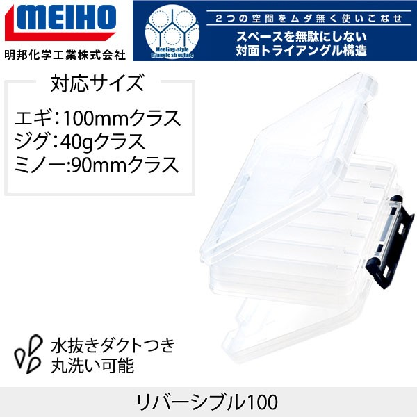 MEIHO(メイホウ) リバーシブル 100 ルアー・エ...