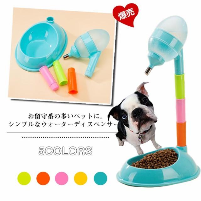 ペット用 スタンド型 給水器 給食器 食器付 犬 猫...