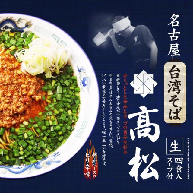 名古屋台湾そば 高松(大)/ピリ辛醤油ラーメン