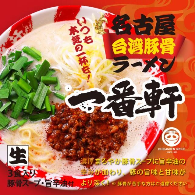 名古屋台湾豚骨ラーメン 一番軒/旨辛豚骨ラーメン...