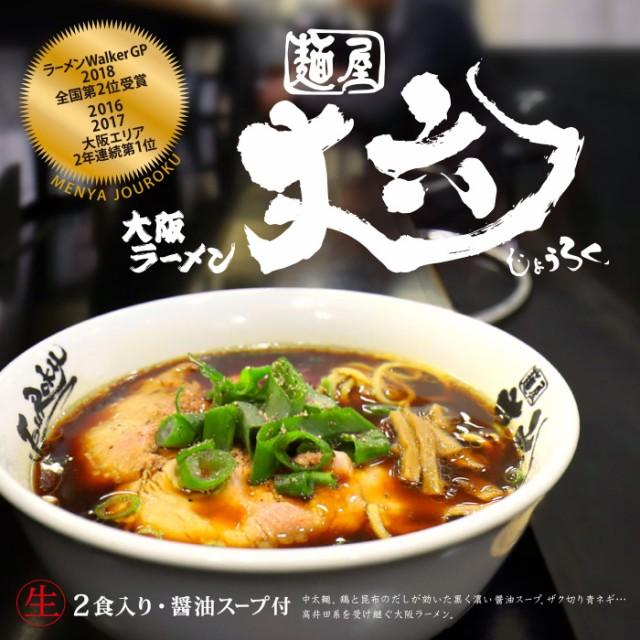 大阪ラーメン 麺屋丈六(小)/醤油ラーメン