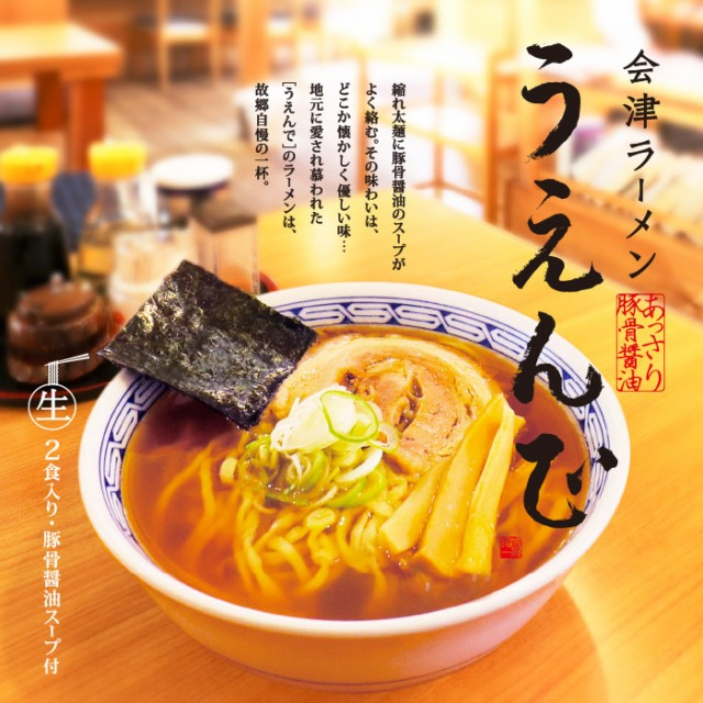 会津ラーメン うえんで(小)/醤油ラーメン