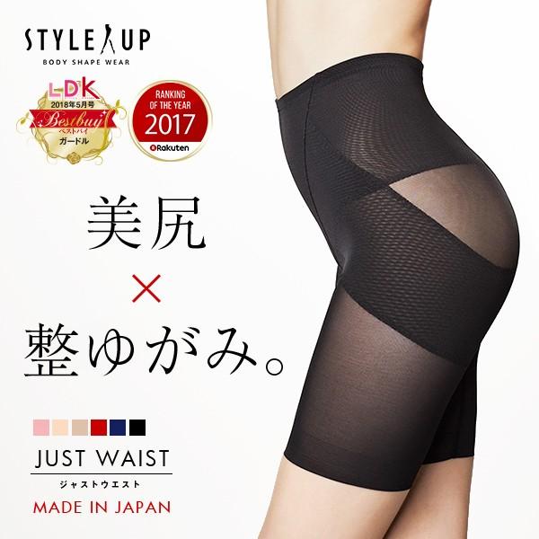 スタイルアップ(骨盤ガードル)レギュラー 【目...