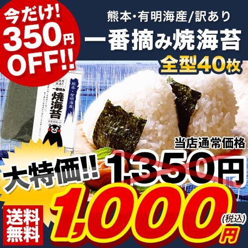 \衝撃の1,000円!!/【たっぷり全型40枚!】有明...